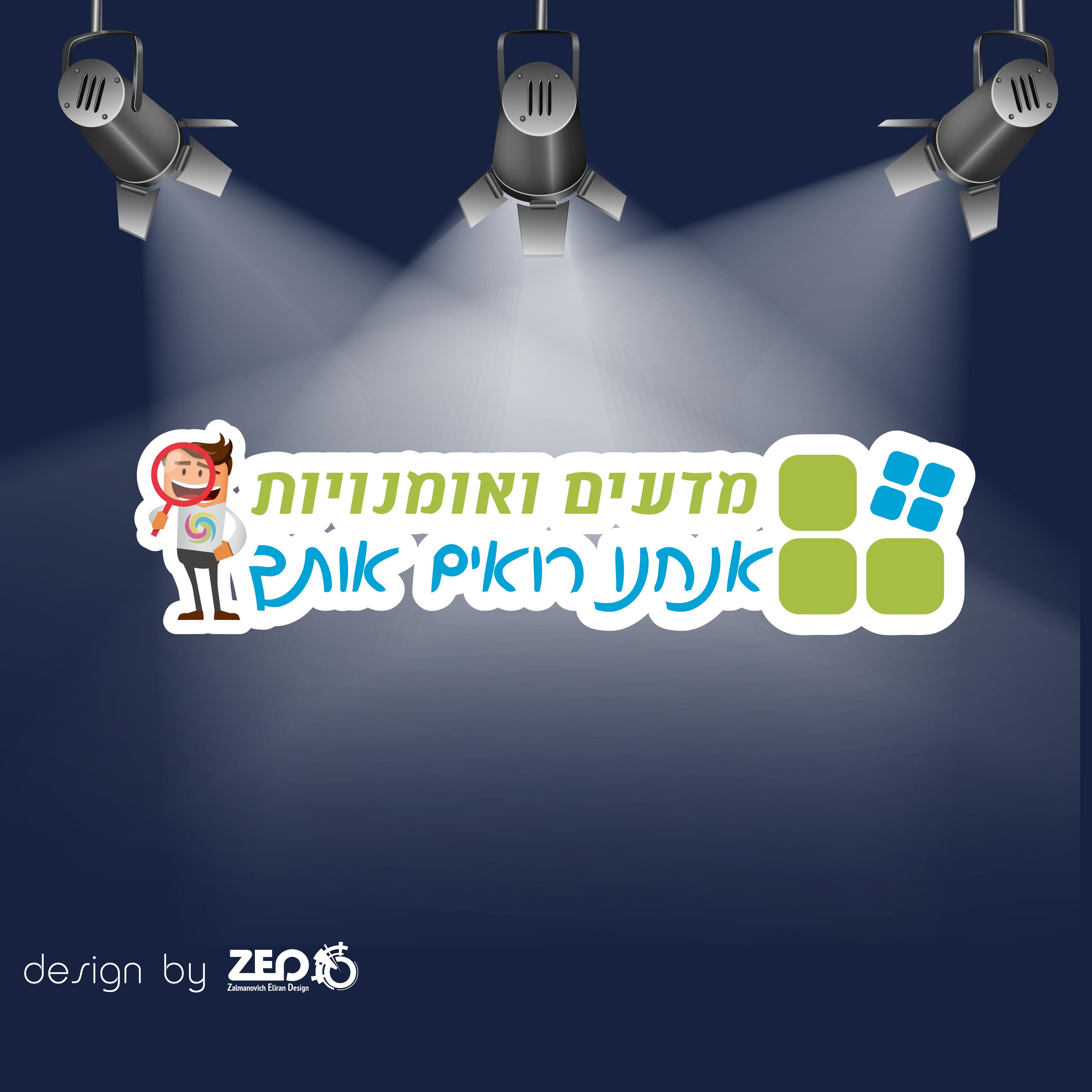 ZED אלירן זלמנוביץ